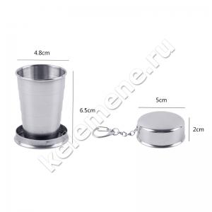 Металлический складной стакан 75 мл